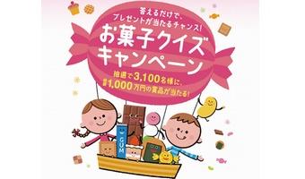 全日本菓子協会の懸賞|合計3,100名様に1万円orお菓子セットが当たる
