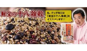 お米に混ぜるだけで美味しく栄養も摂れる「十八雑穀」