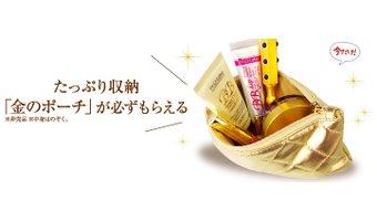 「金のエンリッチリフトセット」通常1500円が無料に!