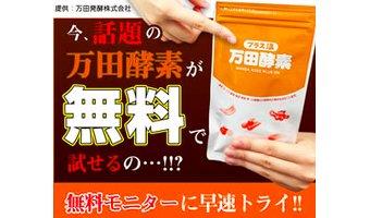 万田酵素プラス温|通常1080円のお試しセットが今だけ無料に!