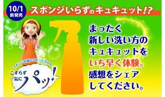 「キュキュットCLEAR泡スプレー」の大量当選キャンペーン