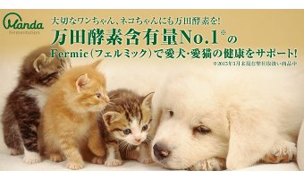 ペット用万田酵素「フェルミック」の無料サンプルキャンペーン