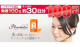 オーガランドのプレセンタサプリ|先着100名様に通常972円(30日分)が100円に!
