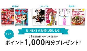 U-NEXTのポイント1,000円分が無料で手に入る!