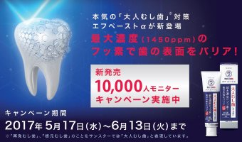 エフペーストαの無料サンプルキャンペーン
