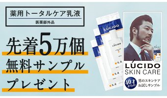「トータルケア乳液」の無料サンプルキャンペーン
