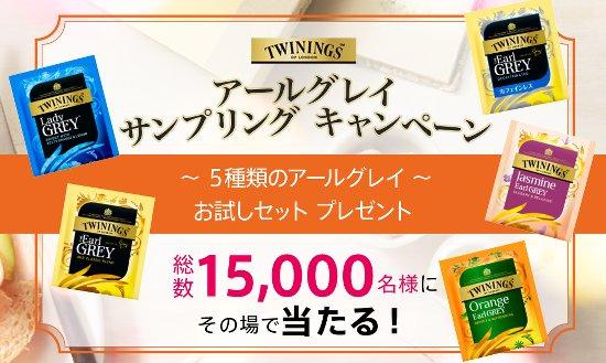 トワイニング「アールグレイ」お試しセットを15000名様にプレゼント!