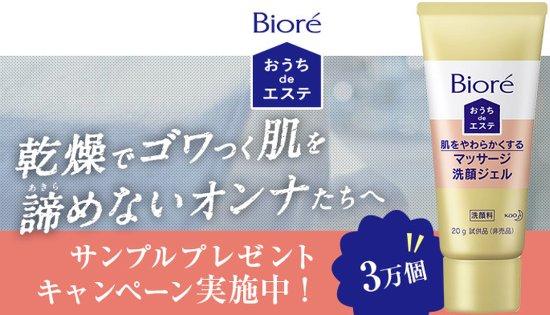 ビオレ「マッサージ洗顔ジェル」を抽選で3万名様にプレゼント!