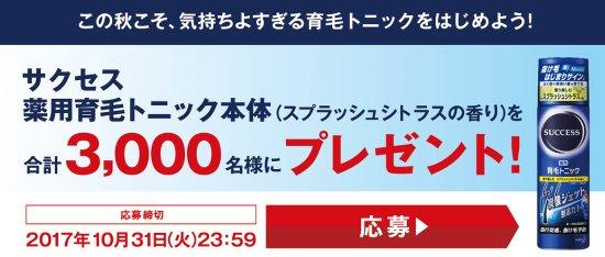 サクセス「薬用育毛トニック」を3000名様にプレゼント!