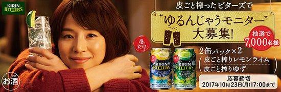 キリンチューハイ「ビターズ」4缶セットを抽選で7000名様にプレゼント!