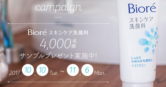 ビオレ「スキンケア洗顔」無料サンプルを4000名様にプレゼント!