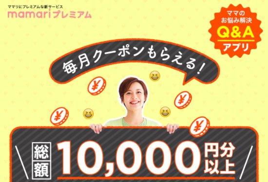 ママリからもれなく全員に西松屋やベルメゾンの1000円割引券プレゼント!