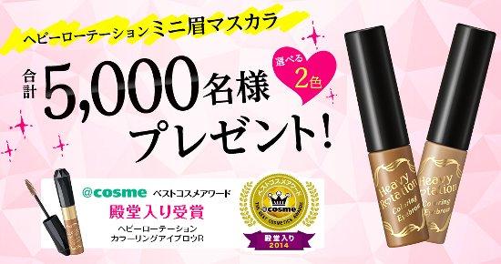 ヘビーローテーション「カラーリングアイブロウ」無料サンプルを5000名様にプレゼント!