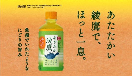 綾鷹ホット専用ボトルの無料クーポンを15万名様にプレゼント!