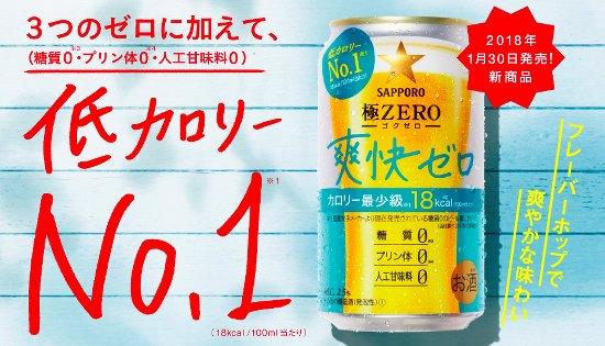極ZERO「爽快ゼロ」2本セットを抽選で1万名様にプレゼント!