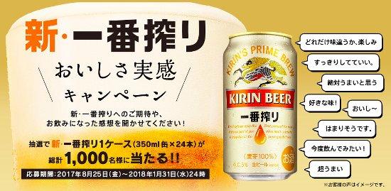 新・キリン一番搾りの24缶セットを1000名様にプレゼント!