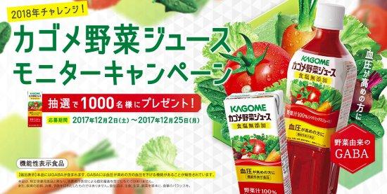 カゴメ野菜ジュースのモニター|24本セットを1000名様にプレゼント!