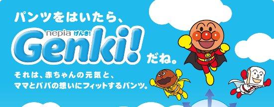 ネピアのおむつ「Genki!パンツ」無料サンプルを毎月200名様にプレゼント!