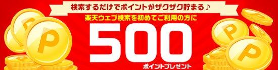 楽天ウェブ検索から楽天ポイント500円分をもれなくプレゼント!