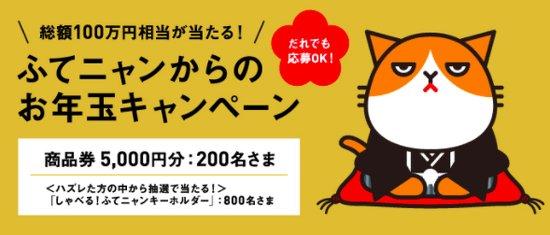 ワイモバイル「お年玉キャンペーン」で1000名様に豪華プレゼント!