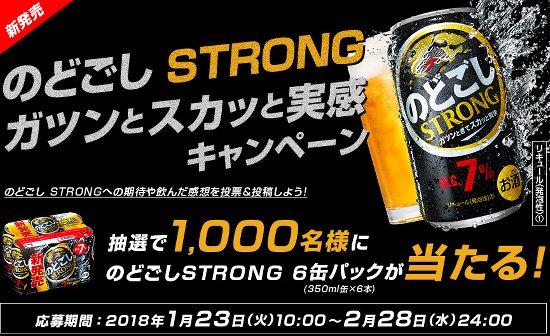 キリン「のどごし STRONG」6缶セットを1000名様にプレゼント!
