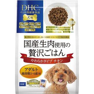 DHC「犬用 国産生肉使用の贅沢ごはん」の無料サンプルを4700名様にプレゼント!