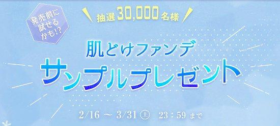雪肌精「肌どけファンデサンプルセット」を3万名様にプレゼント!