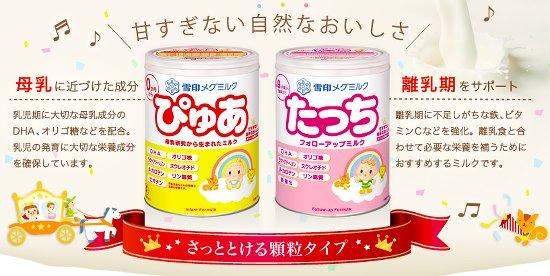 雪印の粉ミルク「ぴゅあ」「たっち」の無料サンプルを毎月5000名様にプレゼント!