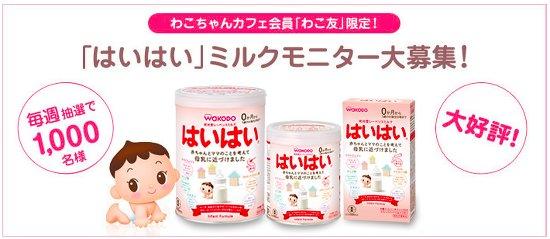 和光堂の粉ミルク「レーベンスミルクはいはい」無料サンプルを毎週1000名様にプレゼント