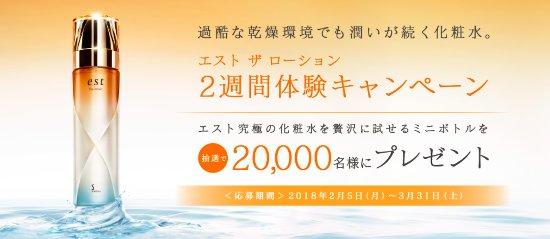 est「エスト ザ ローション」無料サンプルを2万名様にプレゼント!