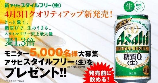 アサヒ「新スタイルフリー<生>」2缶セットを5000名様にプレゼント!
