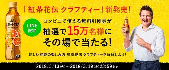 紅茶花伝「クラフティー」コンビニ無料券を15万名様にプレゼント!