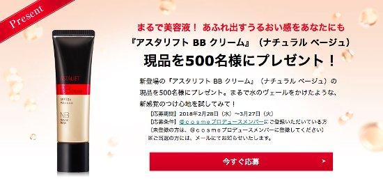 アスタリフト「BBクリーム」現品を500名様にプレゼント!