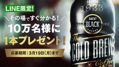 UCC「BLACK COLD BREW」無料クーポンを10万名様にプレゼント!