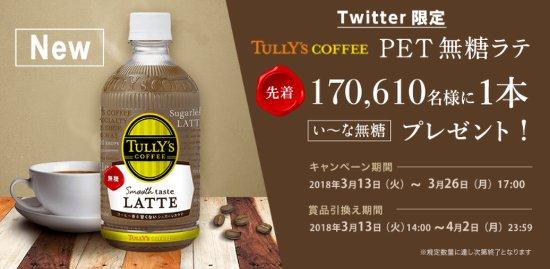 タリーズコーヒー「スムーステイストラテ」コンビニ無料券を先着170610名様にプレゼント!