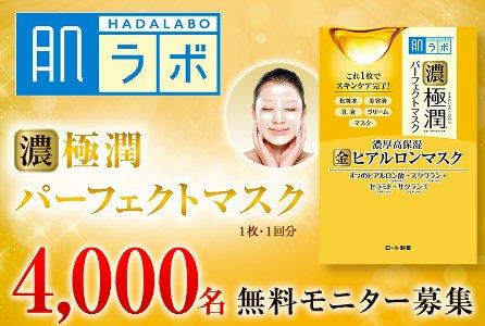 濃極潤「パーフェクトマスク」無料サンプルを4000名様にプレゼント!