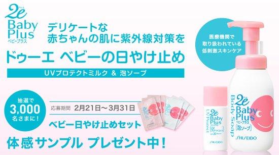 2e(ドゥーエ)のベビープラスUVプロテクトミルク無料サンプルを3000名様にプレゼント!