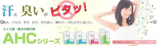 「強力制汗剤AHCセンシティブ」無料サンプルをもれなくプレゼント!
