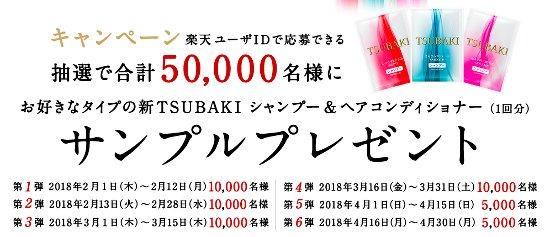 資生堂「新TSUBAKI」の無料サンプルを5万名様にプレゼント!
