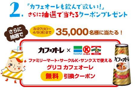 カフェオーレのコンビニ無料引換クーポンを35000名様にプレゼント!