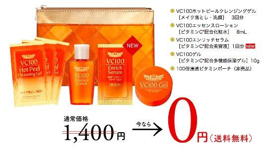 ドクターシーラボ「VCシリーズ」無料サンプル(通常1400円)をもれなくプレゼント!