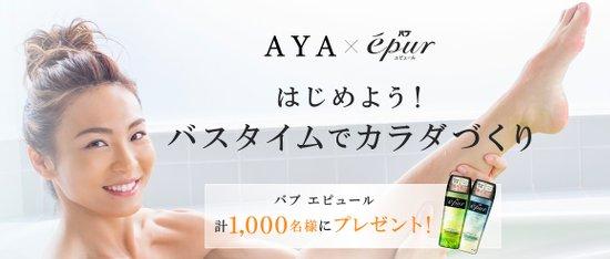 花王「バブ エピュール」現品を1000名様にプレゼント!