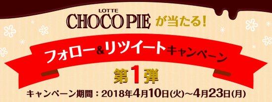 新発売チョコパイの無料引換クーポンを9000名様にプレゼント!