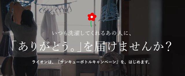 ライオン「トップ サンキューボトルセット」を2,000名様にプレゼント!