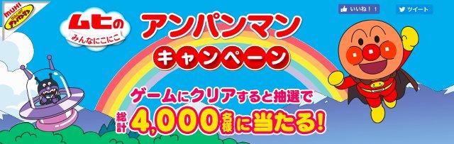 ムヒ「みんなにこにこ アンパンマンキャンペーン」4000名様に豪華賞品をプレゼント!