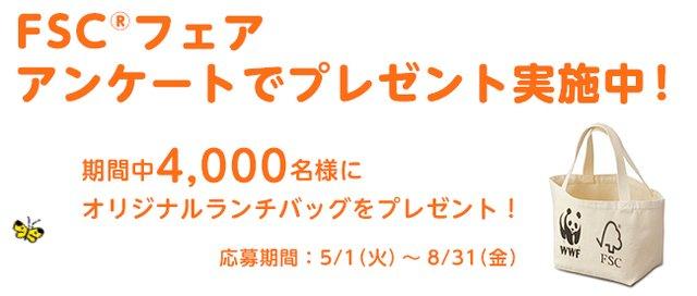 ネピア「オリジナルランチバッグ」を4000名様にプレゼント!