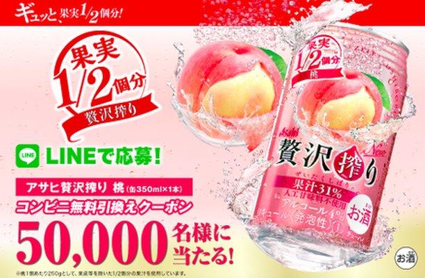 アサヒ「贅沢搾り桃」の無料引換クーポンを5万名様にプレゼント!