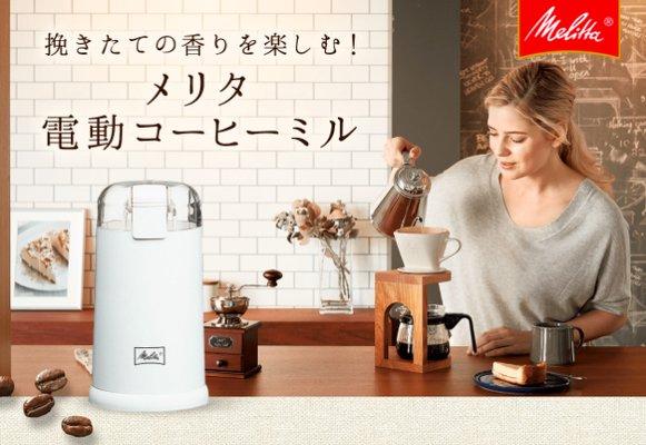 メリタ「電動コーヒーミル」を300名様にプレゼント!