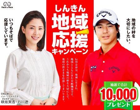 しんきん「2018地域応援キャンペーン」豪華商品を1万名様にプレゼント!