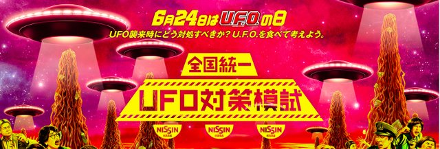 全国統一UFO対策模試でクオカード624円分を1000名様にプレゼント!